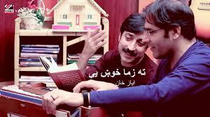 Ta Zama Khwakh Ye Pashto Song 2019 By Ayaz Khan   Yamee Studio
